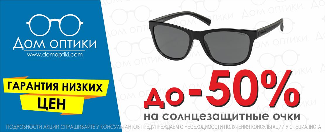 54fc43527665 Дом оптики - Главная   Дом оптики